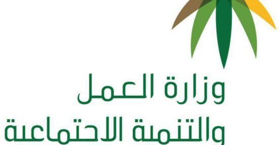 How to register in the domains of the Ministry of Labor nitaqat.mlsd.gov.sa