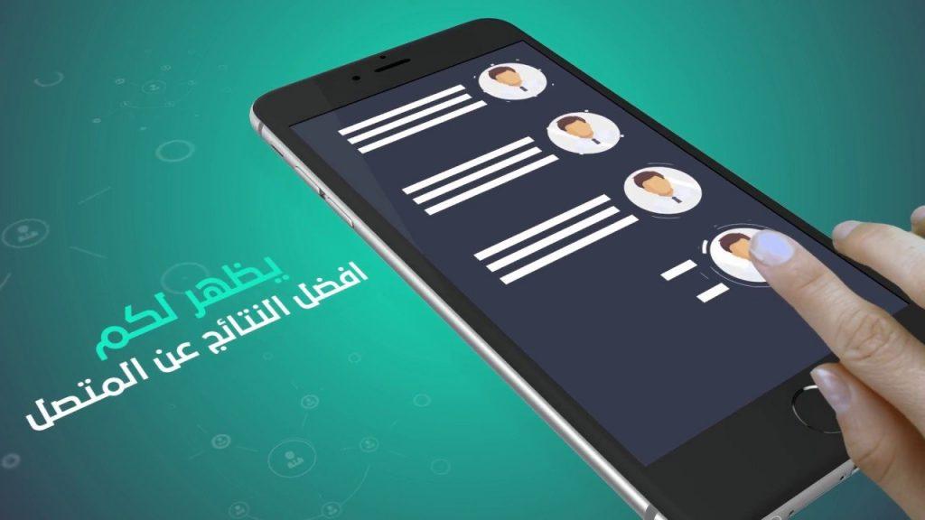 كيفية استخدام تطبيق دليل الهاتف السعودي