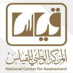 مركز القياس الوطني qiyas نتيجة قياس القدرات برقم الهوية الوطنية 1442