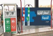 Photo of أسعار البنزين الجديدة في السعودية لشهر فبراير 2021