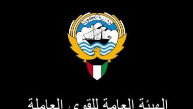 الاستعلام عن بلاغ التغيب بالرقم المدني الكويت 1442