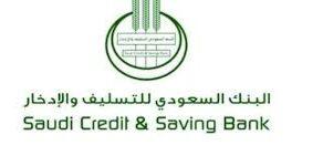 خطوات الاستعلام عن الأقساط المتبقية بنك التسليف 2021