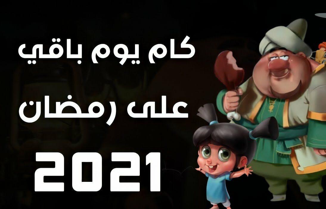 كم باقي على رمضان 2021 تعرف على موعد شهر رمضان 1442 فلكيا