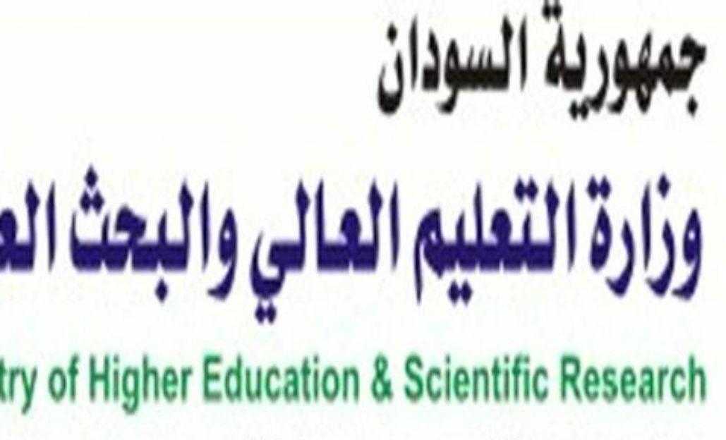 تحميل دليل القبول للجامعات السودانية 2021 pdf daleel.admission.gov.sd