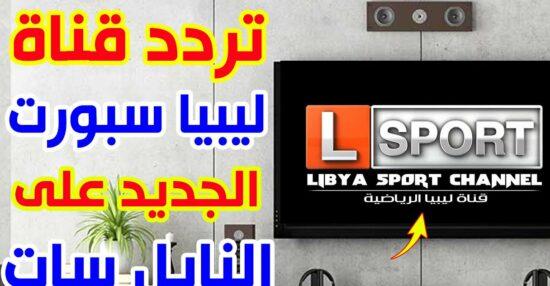 تردد قناة ليبيا الرياضية 2021 مباراة يوفنتوس ضد انتر ميلان على النايل سات بصورة hd