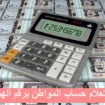 استعلام حساب المواطن برقم الهوية 1442 وموعد ايداع الدفعة 40 الجديدة