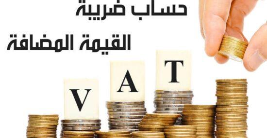 كيفية حساب ضريبة القيمة المضافة في مصر 2021