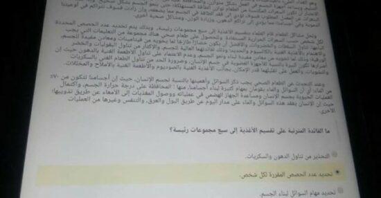 إجابات امتحان اللغة العربية للصف الثاني الثانوي 2021 الفصل الأول النموذجية