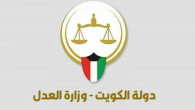 Photo of الاستعلام عن الضبط والإحضار في الكويت بالرقم المدني 2021