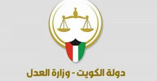 الاستعلام عن الضبط والإحضار في الكويت بالرقم المدني 2021