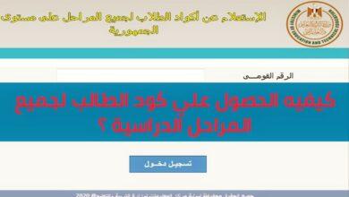 Photo of معرفة كود الطالب 2021 بالرقم القومي عبر موقع وزارة التربية والتعليم http://emis.gov.eg/