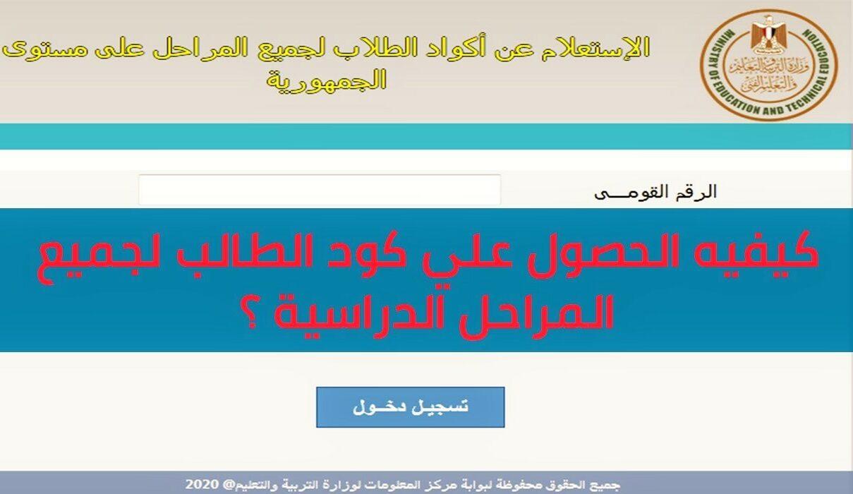 معرفة كود الطالب 2021 بالرقم القومي عبر موقع وزارة التربية والتعليم http://emis.gov.eg/
