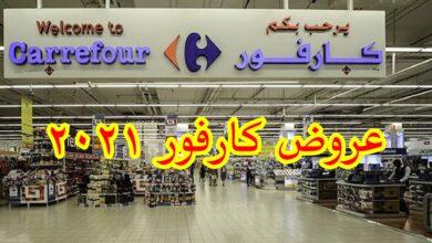 Photo of عروض كارفور مصر لشهر يونيو 2021 في كل الفروع او الشراء أونلاين