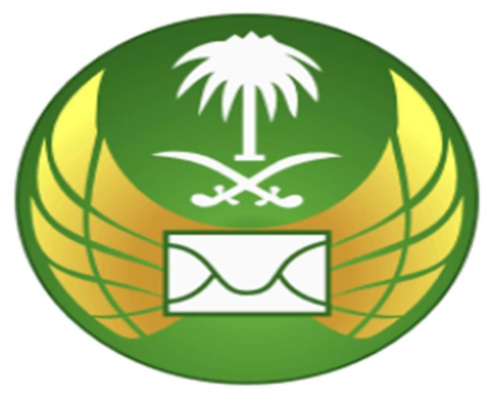 أسعار البريد السعودي الشحن الدولي 2021 وما هي الخدمات البريدية السعودية
