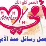 أفضل الرسائل القصيرة للأم عي عيدها