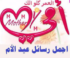 Photo of أجمل الرسائل القصيرة للأم عي عيدها