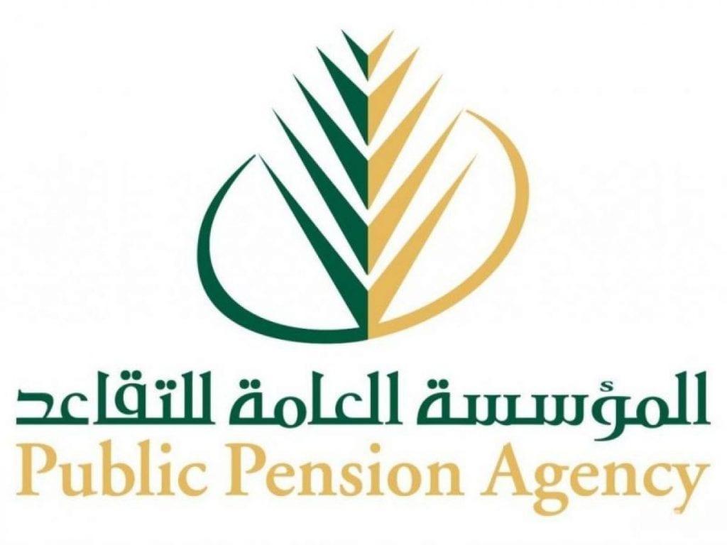 استعلام عن مستحقات مالية والاستعلام عن التأمينات برقم الهوية 2021