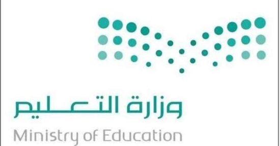 تعيين المعلمين الجدد في السعودية 1443