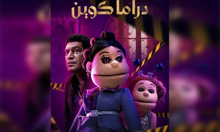 اعلان مسلسل دراما كوين لأبلة فاهيتا وباسم سمره