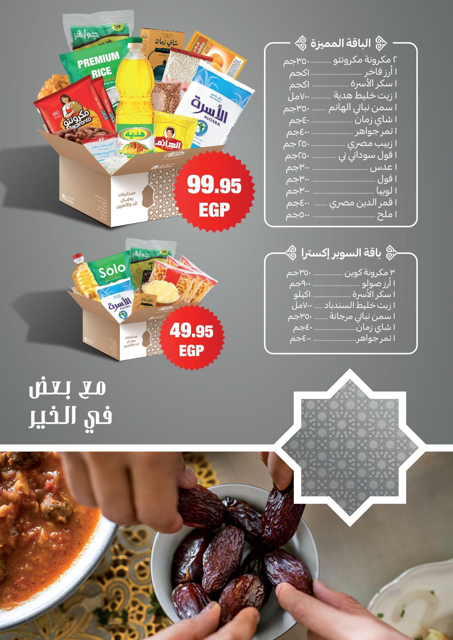 عروض رمضان كارفور