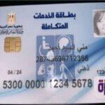 موقع وزارة التضامن الاجتماعي استعلام عن بطاقة الخدمات المتكاملة لذوي الاعاقة بالرقم القومي 2021 rdis.moss.gov.eg