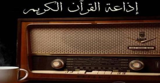 Radiofrecuencia del Sagrado Corán