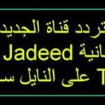 تردد قناة الجديد 2021 al Jadeed على نايل سات