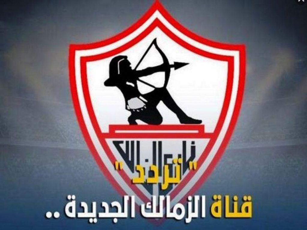 تردد قناة الزمالك 2021 الجديد عبر قمر نايل سات Zamalek sc tv
