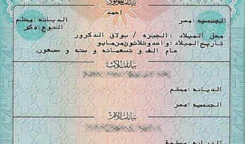 موقع وزارة الداخلية خطوات استخراج شهادات الميلاد 2021