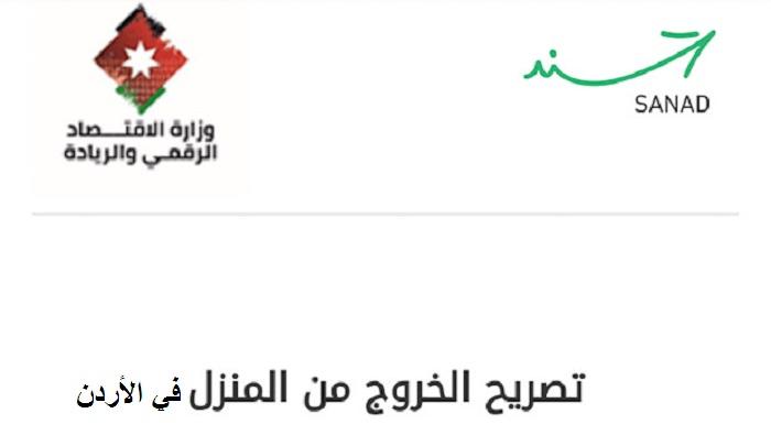 رابط تصريح تنقل أثناء الحظر في المملكة الأردنية 2021 منصة سند stayhome.jo