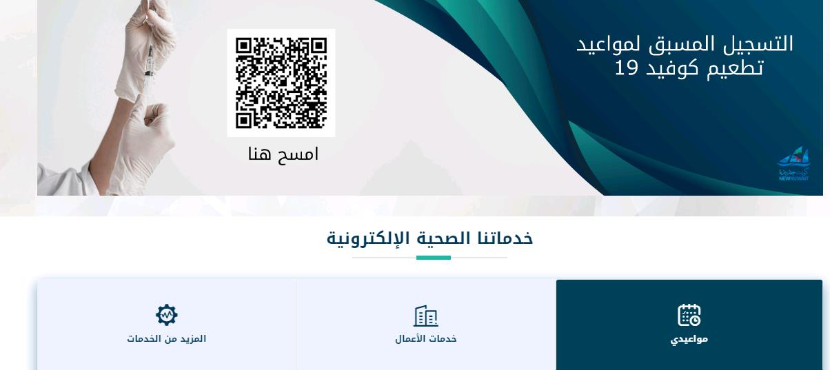 رابط حجز موعد وزارة الصحة الكويت كيفية حجز موعد تطعيم كوفيد 19 moh.gov.kw