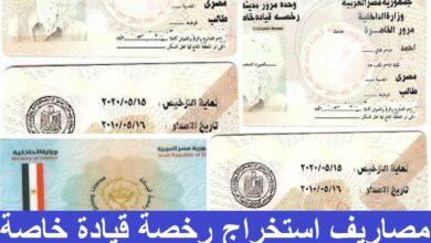 رسوم استخراج رخصة قيادة خاصة 2021 الجديدة