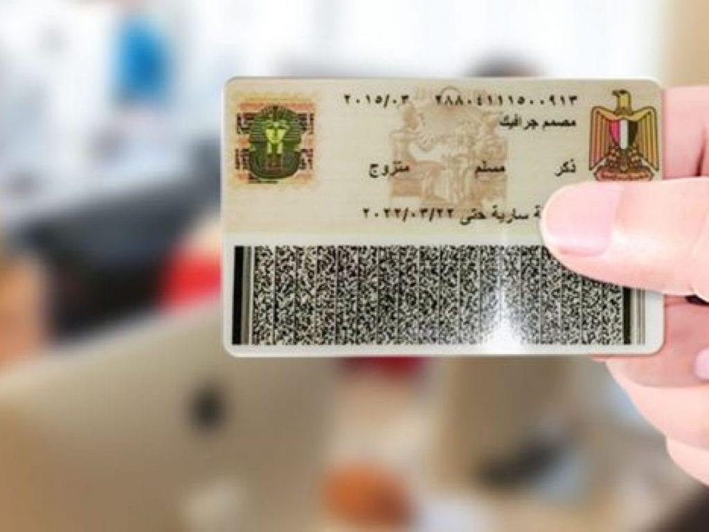 سعر استمارة البطاقة الشخصية 2021 الرقم القومي