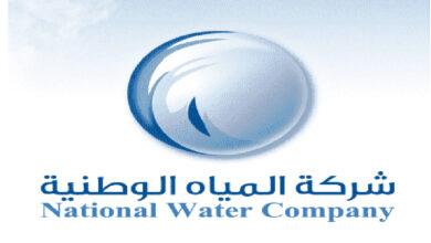 الاستعلام عن فاتورة شركة المياه الوطنية برقم الحساب 2021 في المملكة العربية السعودية