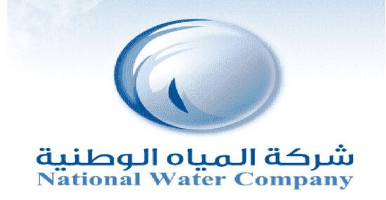الاستعلام عن فاتورة شركة المياه الوطنية برقم الحساب 2021 ...