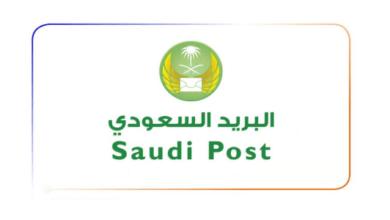 Photo of طريقة كتابة العنوان البريدي السعودي لجميع المدن والأماكن