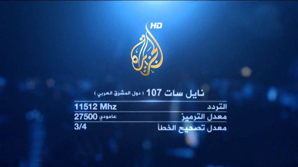 كيفية ضبط تردد قناة الجزيرة الجديد 2021