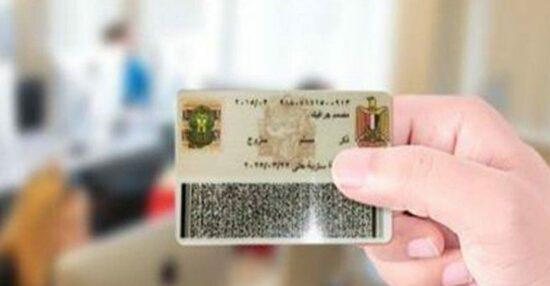خطوات استخراج بطاقة الرقم القومي 2021 وما هي أسعار استمارة البطاقة الشخصية