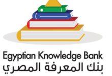 كيفية التسجيل في بنك المعرفة المصري 2021 رابط بوابة الطلاب والمعلمين