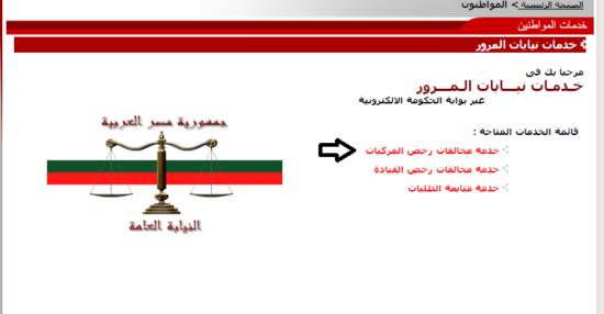 رقم المرور للاستعلام عن المخالفات المرورية 2021 وما هي أنواع مخالفات المرور في مصر