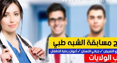 قائمة المقبولين في مسابقة شبه طبي بدون بكالوريا 2021 موقع وزارة الصحة formation sante gov dz