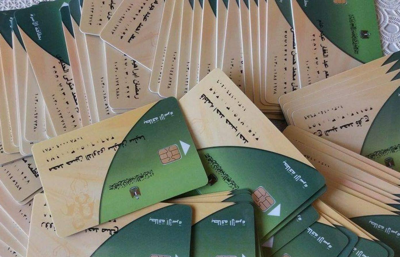 موقع تسجيل المواليد في بطاقة التموين عن طريق النت 2021