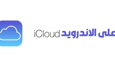 تسجيل دخول اي كلاود iCloud من اندرويد