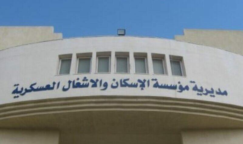 رابط دور الاسكان العسكري 2021 الأردني شهر مارس dhmw.jaf.mil.jo