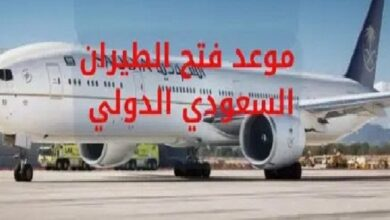 Photo of موعد فتح الطيران السعودي الدولي 2021 .. رحلات الخطوط السعودية الدولية