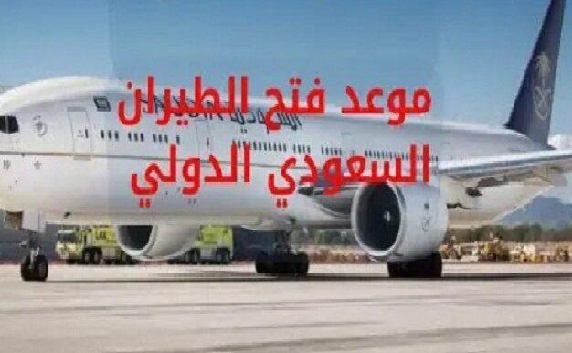 موعد فتح الطيران السعودي الدولي 2021 .. رحلات الخطوط السعودية الدولية