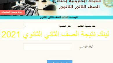 Photo of نتيجة الصف الثاني الثانوي الترم الاول 2021 برقم الجلوس والاسم