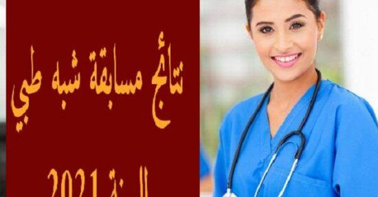 أسماء الناجحين في مسابقة مساعدي التمريض بالجزائر جميع الولايات مسابقة شبه طبي 2021