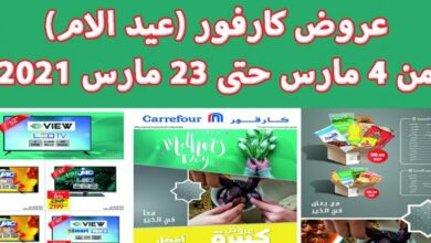 Photo of عروض عيد الأم عروض كارفور شهر مارس 2021