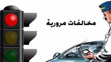 Photo of ادخل رقم لوحة السيارة للتأكد من المخالفات المرورية 2021